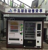 广州刷脸支付自助售货机免费投放
