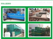 A/O-MBBR一体化污水处理设备珠海