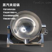 玉米蒸汽夹层锅 粽子煮锅 食品高压蒸煮设备
