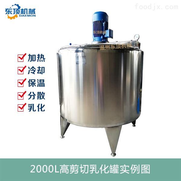 2000L高剪切搅拌罐
