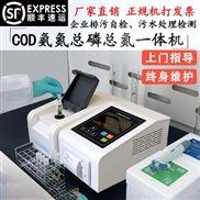 cod快速分析仪