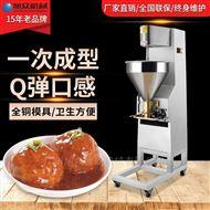 XZ-605S商用全自动超市狮子头实心大个肉丸设备厂家