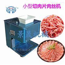 厂家供应小型台式切肉片切肉丝机