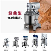 江门星丰食品机械有限公司经典款食品搅拌机