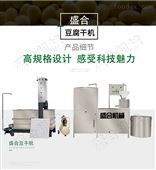盛合整套設備豆腐乾機不鏽鋼多功能