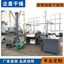 蒸汽式滚筒刮板烘干机 粘性物料干燥设备