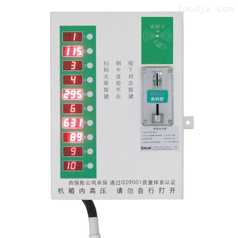 ACX-10DYH电瓶车智能充电桩