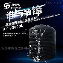 供应广安20吨化工储罐