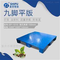 重庆食品厂专用垫仓板_九脚平板托盘