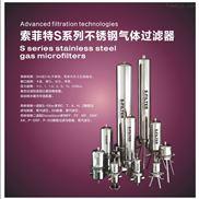 索菲特不銹鋼壓縮空氣精密過濾器