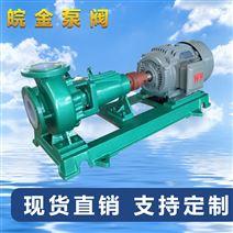 氟塑料离心泵IHF50-32型衬氟泵 耐酸碱泵