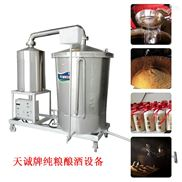 天诚家用酿酒设备小型双层锅蒸汽蒸酒机