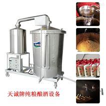 制酒設備,糧食發酵蒸餾制酒機