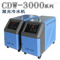 CDW-3000镭射切割机用激光冷水机