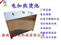 大型电加热烫池生产厂家方形烫池不锈钢烫池