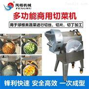 新型切菜机/多功能切丝机/土豆切丝切块机