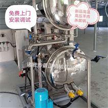 DZJX高温高压肉制品杀菌锅设备