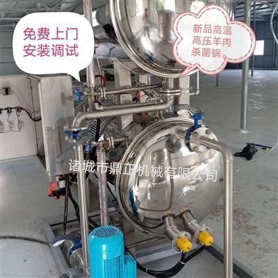 700型号DZJX高温高压肉制品杀菌锅设备
