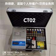 土壤养分速测仪PJ-CT02