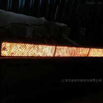 燃气红外线隧道炉用燃烧器