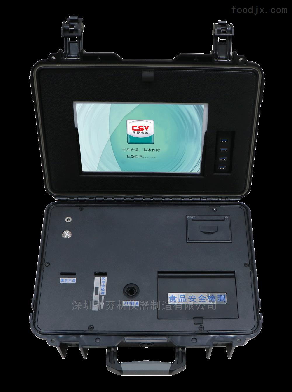 CSY-STS5一体化食品安全执法检测仪
