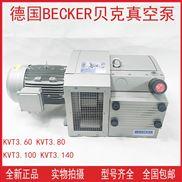 德國BECKER貝克干式旋片真空泵 KVT3.140