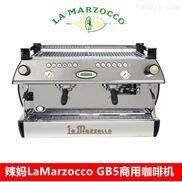 GB/5-La Marzocco GB/5两头商用咖啡机意大利辣妈