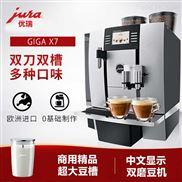 GIGAX7-JURA/优瑞GIGAX7商用全自动咖啡机