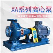 XA系列卧式单级离心泵冷热水循环泵
