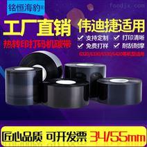工厂直销 伟迪捷Videojet热转印打印机碳带