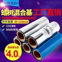 厂家直销蜡基树脂基混合碳带平压色带