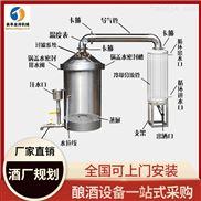 陽泉小型全自動釀酒設備 白酒釀酒機器廠家