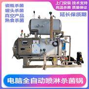 衡石機械魔芋高溫殺菌鍋全自動精準控溫