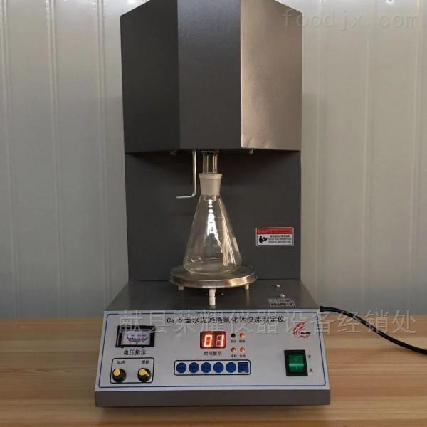 水泥游离氧化钙快速测定仪价格