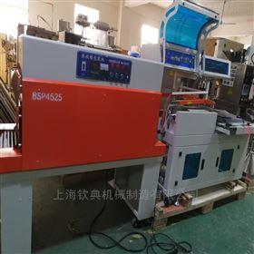 QD-100大白菜保鲜袋茶叶盒装自动套膜热收缩一体机