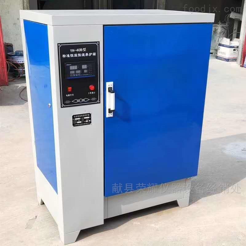 SHBY-40B标准恒温恒湿养护箱