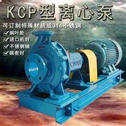 KCP系列單級離心辜空調循環泵