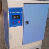 广州标准恒温恒湿养护箱
