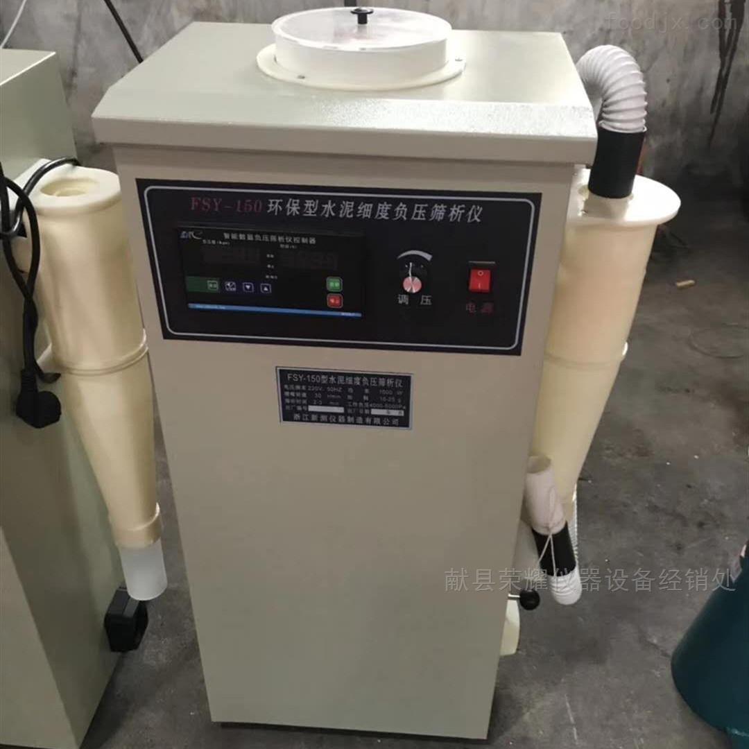 水泥细度负压筛析仪简介