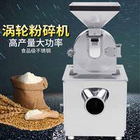 SWLF-200不锈钢白砂糖打粉机