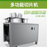 XL-75不锈钢黄瓜切片机淮山切片设备
