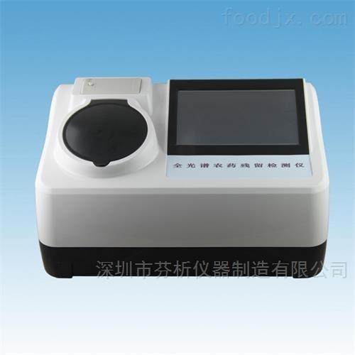 全光谱食品安全检测仪