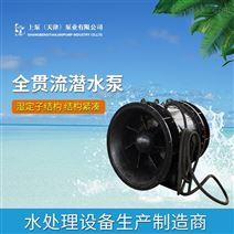 500QGWZ全贯流潜水泵哪个品牌好