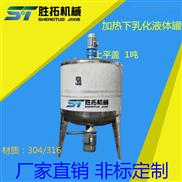 活性炭分散均质乳化釜不锈钢电加热搅拌罐