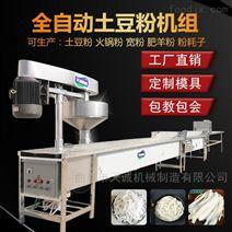 全自动多功能粉耗子机洋芋土豆粉机一台成型