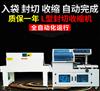 L450L型全自动酸辣粉热收缩膜包装机