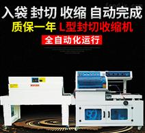 L型全自動酸辣粉熱收縮膜包裝機