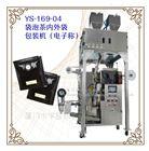 YS-169-04袋泡茶内外袋包装机(电子称)