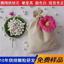 白色烘焙球 烘焙□ 压盘石 高品质烘焙陶粒