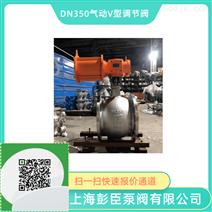 上海气动V型不锈钢球阀厂家
